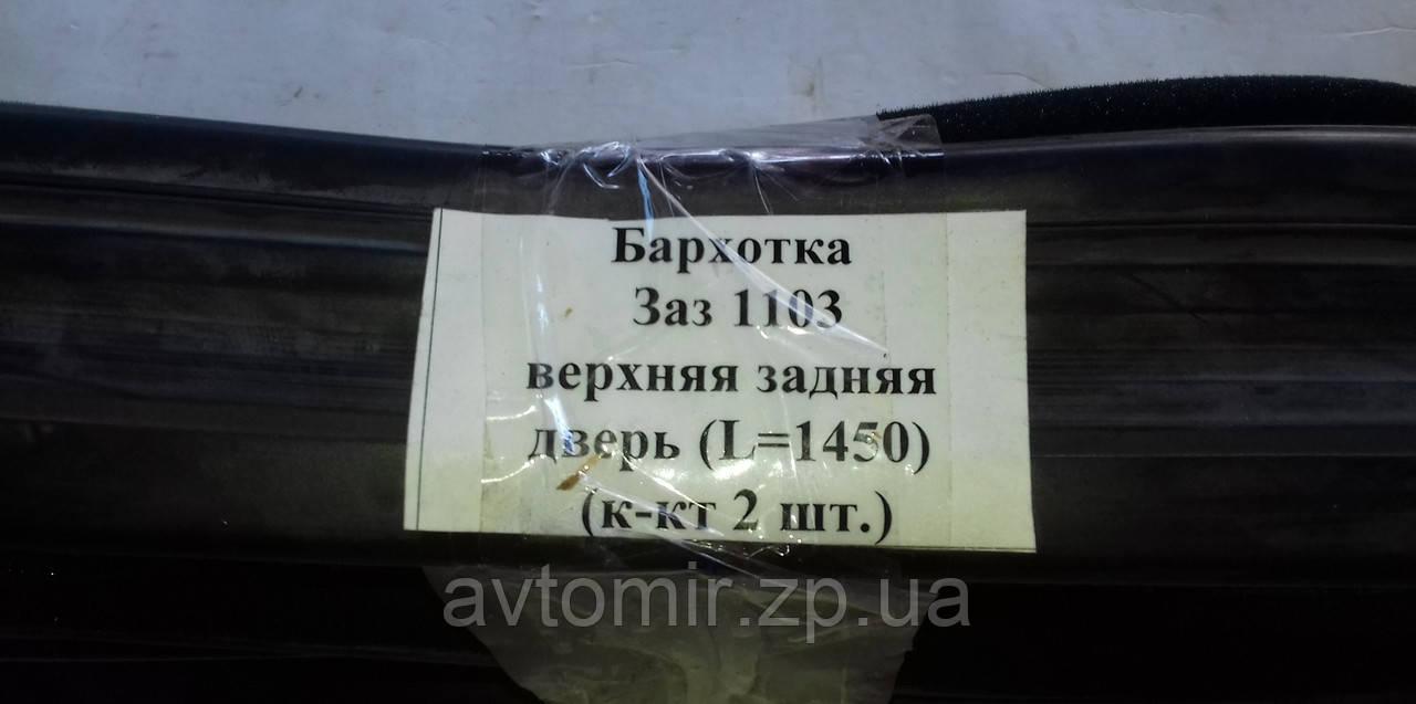 Бархотка верхняя задней двери  Заз 1103,Славута (L=1450) (к-кт 2 шт.)