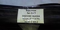 Бархотка верхняя задней двери  Заз 1103,Славута (L=1450) (к-кт 2 шт.), фото 1
