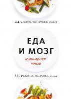 Еда и мозг. Кулинарная книга. 150 рецептов полезных блюд. Перлмуттер Д. Лоберг К.