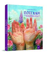Потешки. Стихотворные игры для общения с ребенком, пробуждения, кормления, купания, массажа.