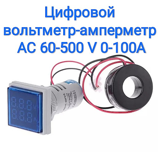 Цифровой вольтметр-амперметр AC 60-500 V 0-100A синий дисплей