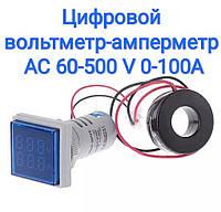Цифровой вольтметр-амперметр AC 60-500 V 0-100A синий дисплей, фото 1