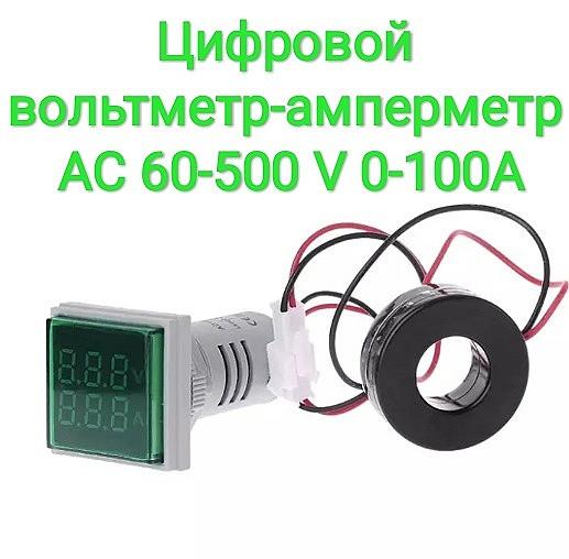 Цифровой вольтметр-амперметр AC 60-500 V 0-100A зеленый дисплей