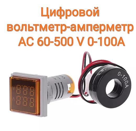 Цифровой вольтметр-амперметр AC 60-500 V 0-100A желтый дисплей