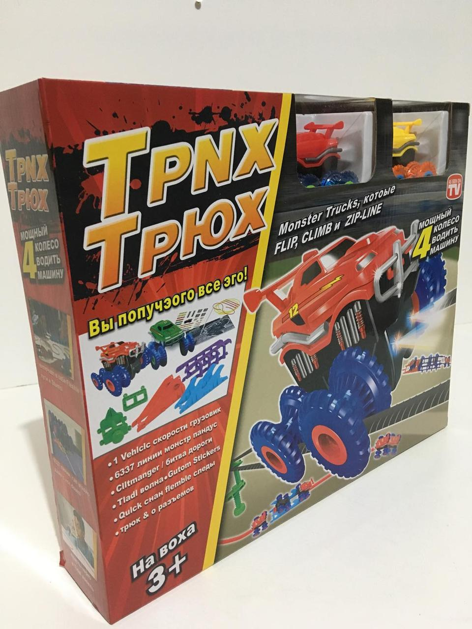 Трасса МОНСТР ТРАКИ KS-332 ( Trix Trux ) 2 машинки в комплекте ART-2387 (36шт/ящ)