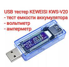 USB тестер KEWEISI KWS-V20 (вольтметр, амперметр, тест емкости аккумулятора)