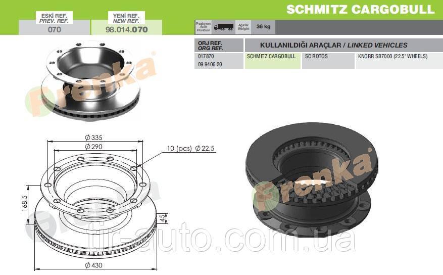 """Диск тормозной SCHMITZ KNORR SB7000 22.5"""" вент. ( FRENKA ) 98.014.070"""