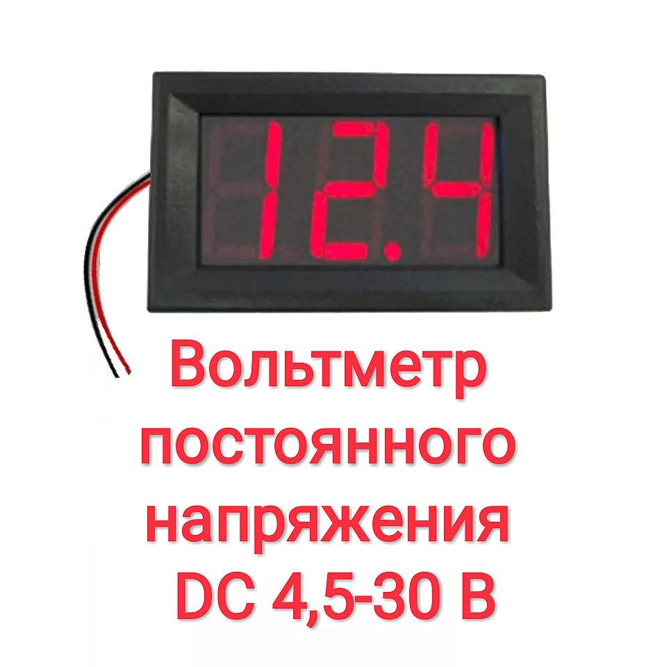 Вольтметр постійної напруги DC 4,5-30