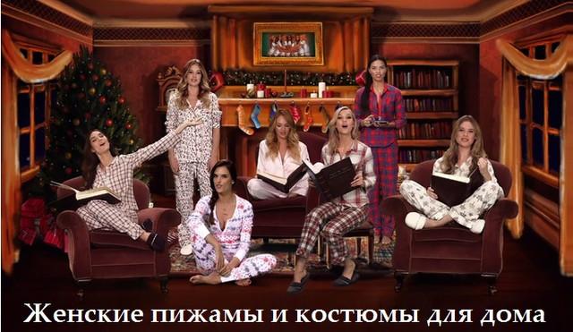 Женская домашняя одежда (пижамы, костюмы, тапочки)