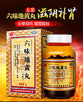 Пилюли «Шесть трав / Лю вэй Дихуань Вань» (Liuwei Dihuan Wan) 480шт, фото 1
