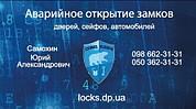 """Аварийное открытие замков, сейфов, автомобилей, квартир - СПД """"Самохин"""""""
