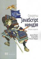 Секреты JavaScript ниндзя. 2-е издание. (мягкая)