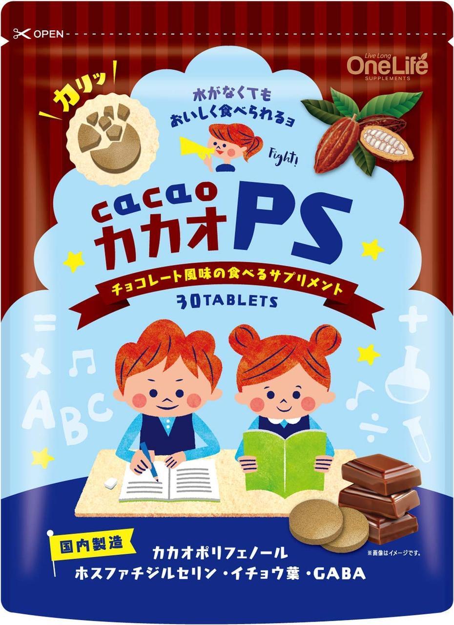 Cacao PS для повышения внимательности детей с фосфатидилсерином, ГАМК, Гинкго, Какао, 30 таб. на 30 дней