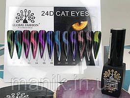 "Гель-лак ""Кошачий глаз 24D"" Global Fashion №001-012 (8 мл)"