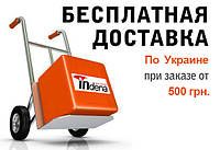 Акция!!!  доставляется бесплатно при заказе от 500 грн. !!!