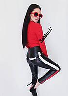 Кожаные черные лосины с двухцветными лампасами tez712328