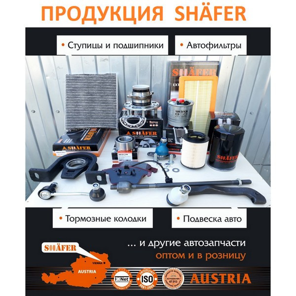 Усиленная Шаровая опора 1302368080. D-17 мм. SHAFER Австрия