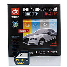 Тент для авто Дорожная Карта DK471-PE-2M