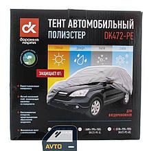 Тент для авто Дорожная Карта DK472-PE-4XL