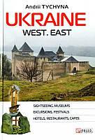 Tychyna A. Ukraine. West. East