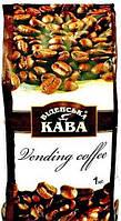 Кофе в зернах Віденська кава Vending Coffee 1кг