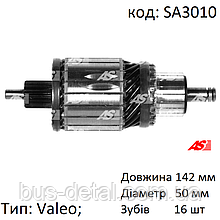 Ротор (якір) стартера Valeo 142*50 мм, 239544, 594112, AS SA3010