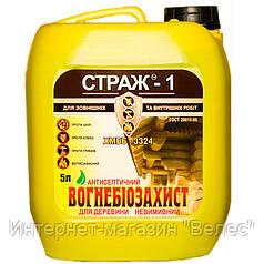 """Антисептическая огнебиозащита, готова к применению """"Страж-1"""" ХМББ-3324 5л"""