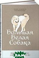 Джанелидзе Т. Большая белая собака. Общительная сказка для детей и родителей