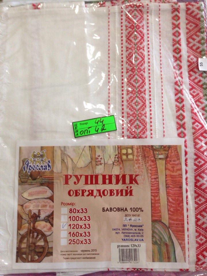 """Рушник обрядовий 120*33 ТМ """"Ярослав"""""""
