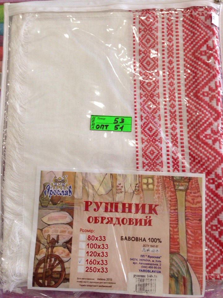 """Рушник обрядовий 160*33 ТМ """"Ярослав"""""""