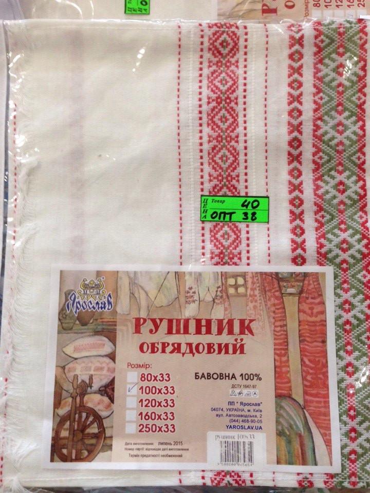 """Рушник обрядовий 100*33 ТМ """"Ярослав"""""""