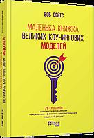 Боб Бейтс Маленька книжка великих коучингових моделей