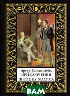 Дойл Артур Конан Приключения Шерлока Холмса