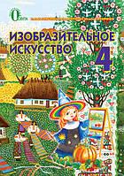 Е. Калиниченко, В. Сергиенко. Изобразительное искусство 4 класс
