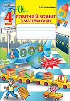 Л. В. Оляницька. Робочий зошит з математики 4 клас