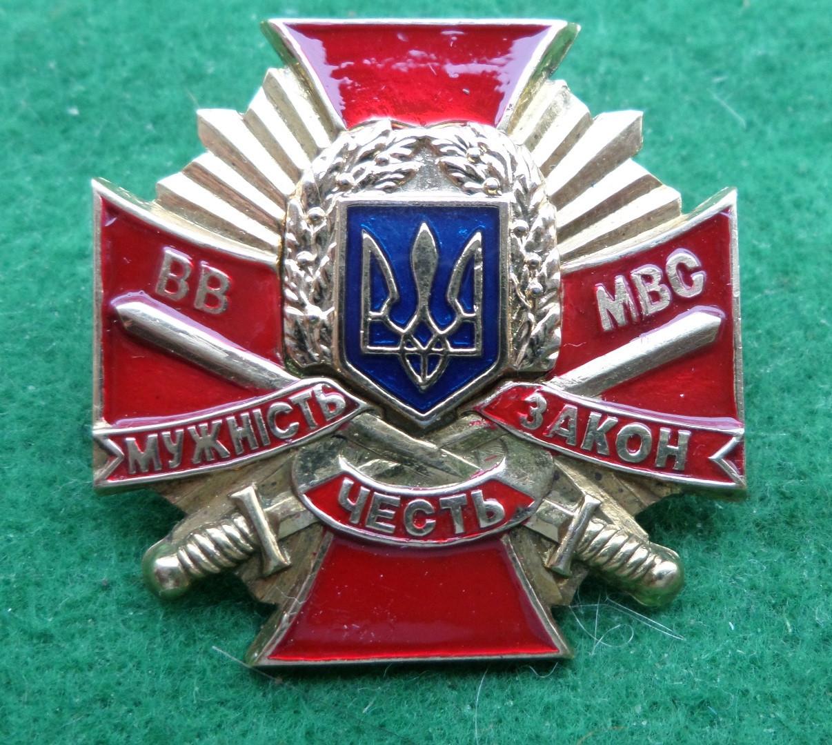 Нагрудний знак Внутрішні війска МВС України