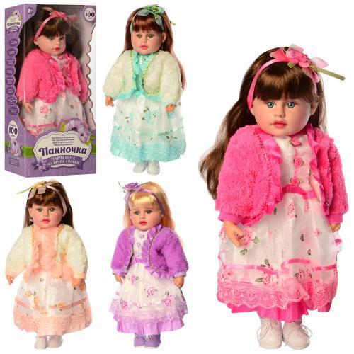 Лялька M 5418 UA 50см,м'яконабивна