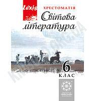 Світова література 6 клас Хрестоматія Lexis Авт: Гарбуз В. Вид-во: Весна
