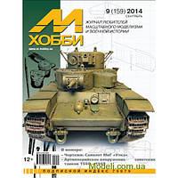 Журнал М-Хобби, № 9 (159) Сентябрь 2014