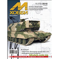 Журнал М-Хобби, № 01 (175) Январь 2016