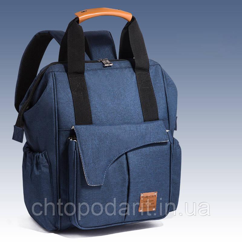 Рюкзак-органайзер для мам и детских принадлежностей темно-синий Код 10-6993