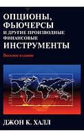 Опционы, фьючерсы и другие производные финансовые инструменты, 8-е издание