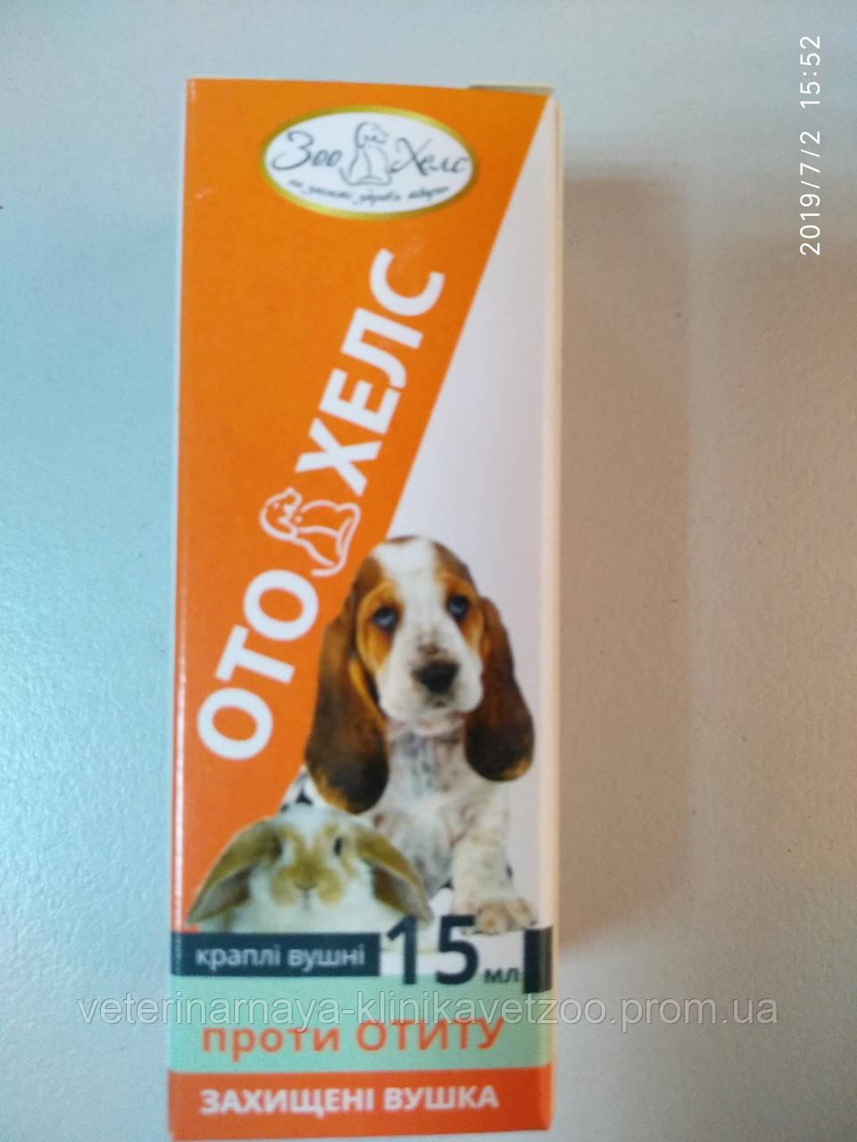 Отохелс (ушные капли для кошек и собак  против отитов ) 15 мл..
