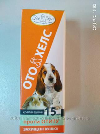 Отохелс (ушные капли для кошек и собак  против отитов ) 15 мл.., фото 2