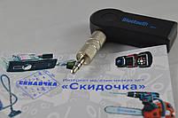 Ресивер для автомобиля Bluetooth (Адаптер auxс аудио выходом 3.5 мм), фото 4