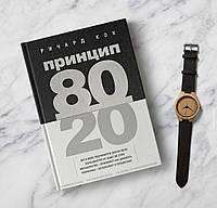 Принцип 80/20 - Ричард Кох(твердый переплет)