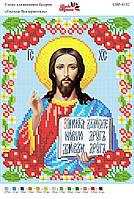 Господь Вседержитель. СВР - 4192  (А4)