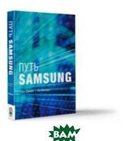 Сонг Джеён, Ли Кёнмук Путь Samsung. Стратегии управления изменениями от мирового лидера в области инноваций и дизайна. Руководство