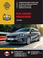 Книга Kia Ceed, Proceed с 2018 Эксплуатация, ремонт