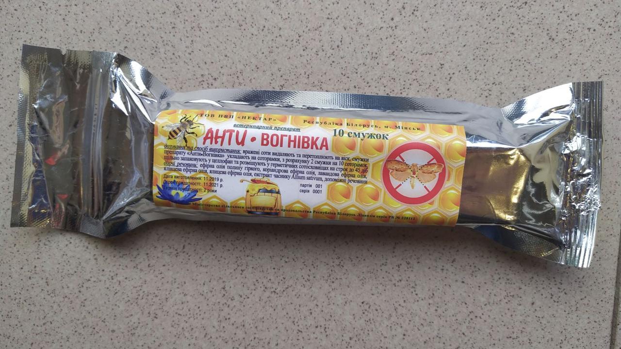 Анти-вогнівка (Анти-огневка, Антиогневка)-от восковой моли. Беларусь.